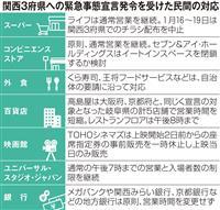 緊急事態宣言拡大、11都府県に 関西のスーパー・コンビニは通常 外食・百貨店は時短