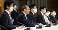 「徹底的な対策行う」菅首相の政府対策本部発言全文