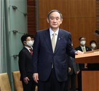 【菅首相記者会見詳報】(1)首相「厳しい状況を好転させるには欠かせない措置」