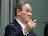 【菅首相記者会見詳報】(2)ビジネス往来中止「国民の不安高まる現状を重く受け止める」