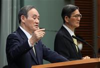 【菅首相記者会見詳報】(4)「4つの対策で効果は必ず出てくる」