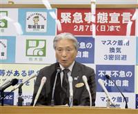 緊急事態宣言追加の栃木県「最後の手段、必ず成果を」