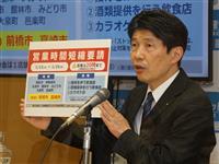 コロナ計3千人突破、栃木の緊急事態追加に群馬・山本知事警戒感