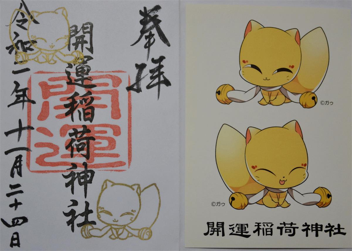 【御朱印巡り】アニメチックな絵馬人気 新潟市 開運稲荷神社