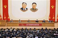 金正恩氏「核戦争抑止力をより強化」 党大会閉会、17日に最高人民会議