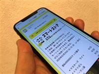 健診・電子レシートのデータ連携で病気予防 東芝本社で新年度に実証実験