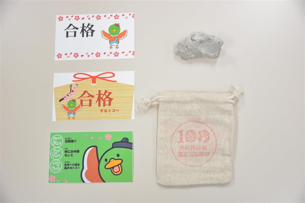 国土交通省信濃川河川事務所が受験生向けに配った「合格通水石」(本田賢一撮影)