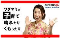 【check!ラジオ大阪】育児中のパパ、ママを応援 情報番組「ワダマミの子育て晴れたり…