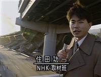 阪神大震災、現地から「第1報」の元NHK・住田アナ「ラジオ深夜便」で15日に震災特集