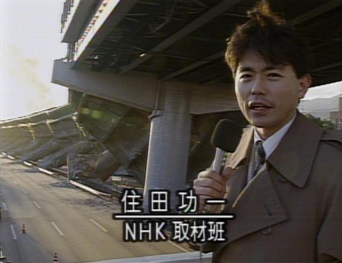 阪神大震災で倒壊した阪神高速道路の様子をテレビでリポートする住田さん(NHK大阪拠点放送局提供)