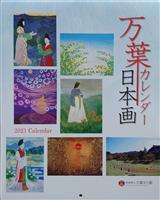 万葉の日本画との日々を…万葉文化館がカレンダー