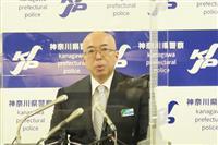 山本仁神奈川県警本部長が就任会見「県民守る責務果たす」