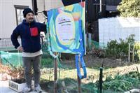 【震災26年】震災後遺症の空き地問題解決へ、神戸の建築家がマッチング支援