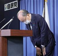 自民、衆院北海道2区補選の候補擁立見送り 吉川元農水相在宅起訴で 山口選対委員長「国民…