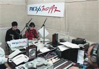 東日本大震災では30局 臨時災害放送局の元祖が模索した45日間