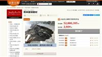 ふるさと納税の寄付急増、熊本豪雨の被災地に勇気