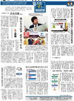 私と新聞 将棋棋士八段 杉本昌隆さん