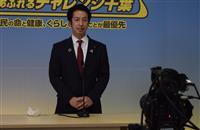 千葉知事選へ自民・関氏が事務所開き コロナ対策でオンライン形式