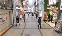 商店街、小売店、レストラン・・大阪市内の来店客は減少 緊急事態宣言後、初の週末 行政の…