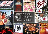 【復興日本】東日本大震災10年 第1部 再生(5)真の「絆」へ 心の復興は続く