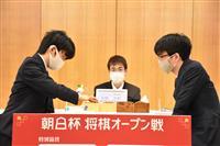 藤井棋聖、豊島二冠に初勝利 朝日杯