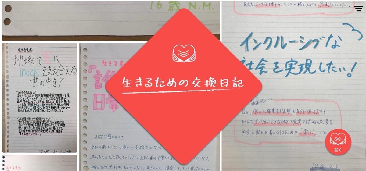 学生団体「inochi WAKAZOプロジェクト」が企画した「生きるための交換日記」のホームページ