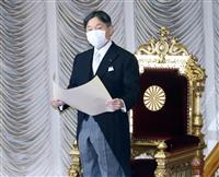 通常国会召集、開会式での天皇陛下のお言葉全文