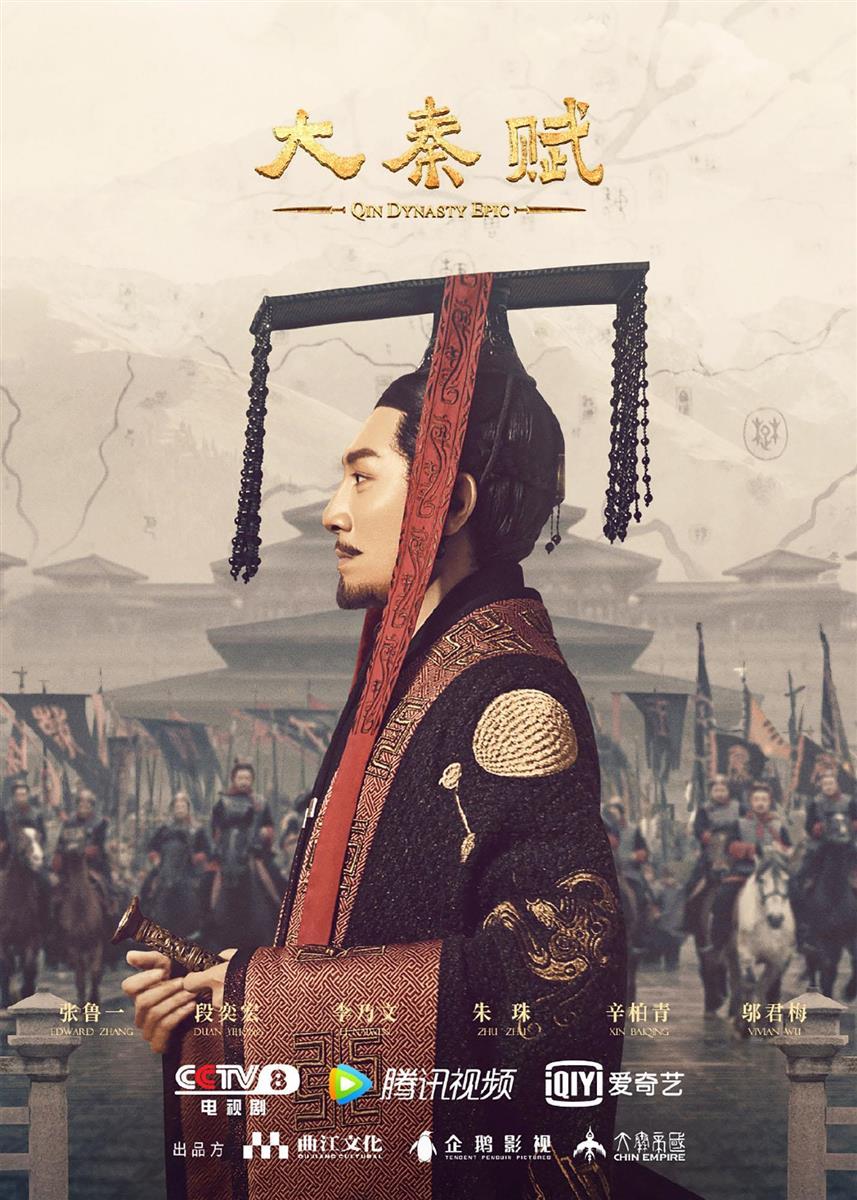 中国、始皇帝ドラマが物議、「暴君礼賛」に懸念の声