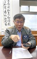 """台北市長「コロナ対応はまず""""止血""""」 総統選に意欲"""