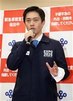 大阪知事、病院協会に病床確保を要請 より強い「指示」も検討
