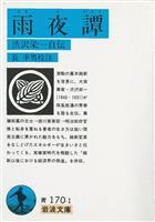 外国人襲撃で城乗っ取りも計画…NHK大河ドラマの主人公、渋沢栄一自伝「雨夜譚」を読む