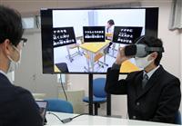 VRで対人スキル向上 大阪府教育庁、支援学校に導入