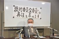 新潟県原発技術委の委員、再任求め知事に要望書