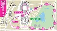 長居公園の周回コースに変更 大阪国際女子マラソン