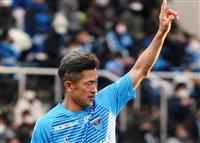 横浜FCの三浦、54歳で迎えるシーズンへ闘志「思いを込めて全力を尽くす」