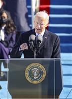 バイデン米大統領就任演説全文(中) 「お互いの声を聞こう」「すべての米国人の大統領に」