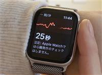 日本でも心電図アプリ解禁 アップルウオッチで利用