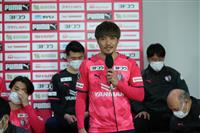 C大阪が新体制を発表、復帰の大久保「恩返ししたい」