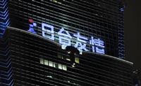 台北タワーで「日台友情」 東日本大震災10年と東京五輪