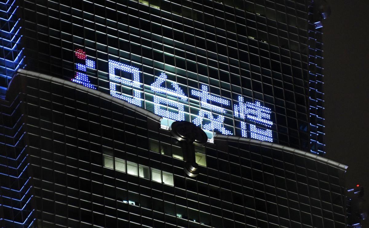 23日、台北市のシンボルタワー「TAIPEI 101」に流された「日台友情」の文字(共同)