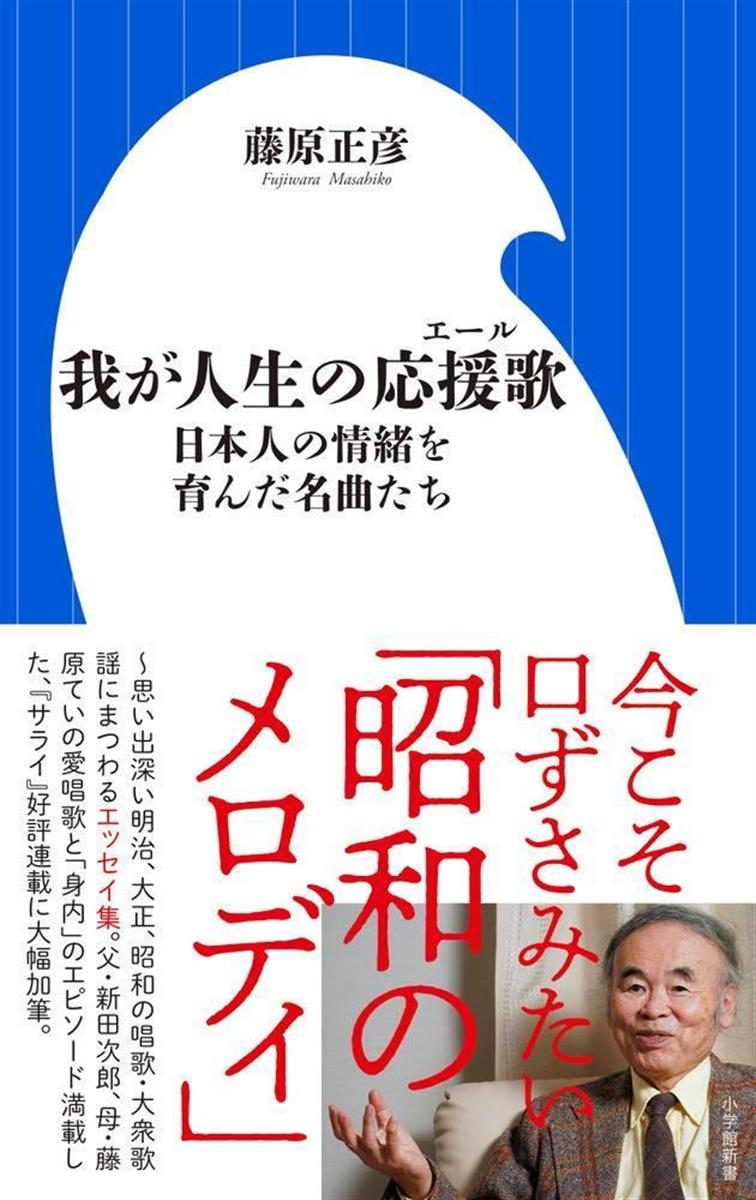 【気になる!】新書『我(わ)が人生の応援歌(エール) 日本人の情緒を育んだ名曲たち』
