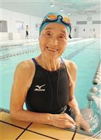 長岡三重子さんが死去 水泳の女性高齢記録保持者