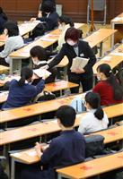 2次試験の受け付け開始 国公立大、方式変更注意