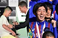 「励まし忘れない」 ロナルドと対面の少年、6年半後に高校サッカー日本一