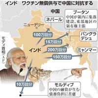 インド、「ワクチン外交」強化 相次ぎ無償提供 中国に対抗、影響力拡大狙う