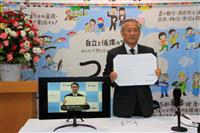 長崎・対馬市と九電福岡支店がSDGs連携協定