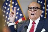 米集計機メーカーがジュリアーニ氏を提訴 選挙「不正」批判に反発