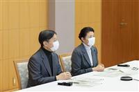 両陛下、オンラインで熊本の豪雨被災地お見舞い