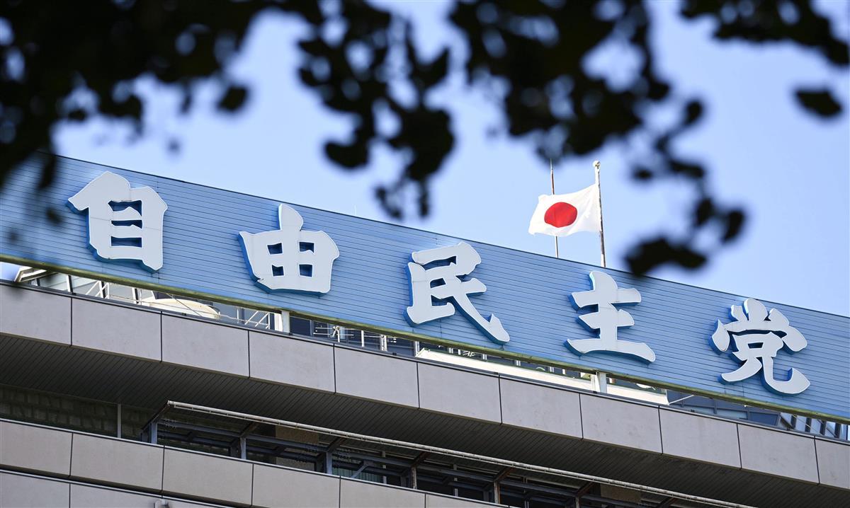 東京・永田町の自民党本部