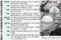 関西電力、地元へ2度目の裏切り 追い込まれた原発再稼働